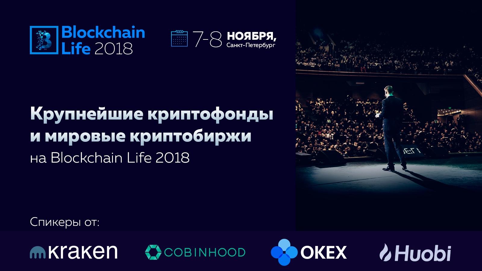 Kraken, Okex, Huobi и крупнейшие азиатские криптофонды едут на Blockchain Life 2018