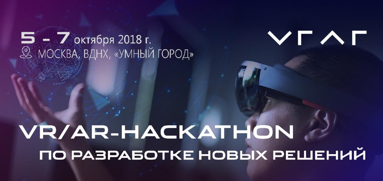 На ВДНХ пройдет хакатон по разработке новых решений для городской инфраструктуры и транспорта с использованием технологий VR и AR