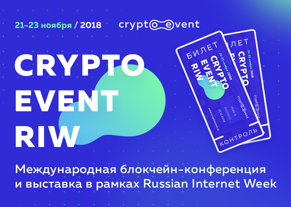 Блокчейн-конференция CryptoEvent RIW — впервые в рамках Russian Internet Week