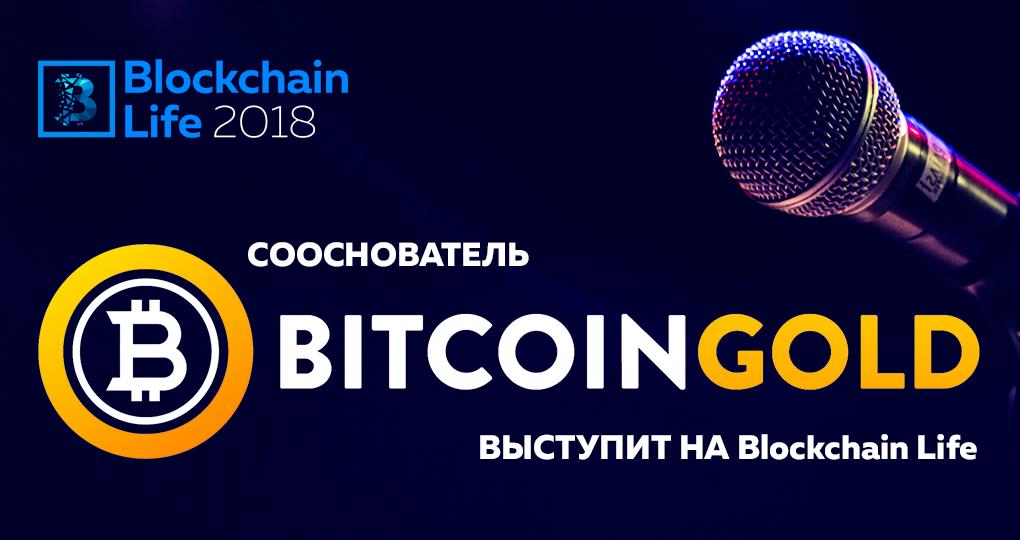 Со-основатель Bitcoin Gold выступит на ключевом форуме по блокчейну и криптовалютам Blockchain Life 2018.