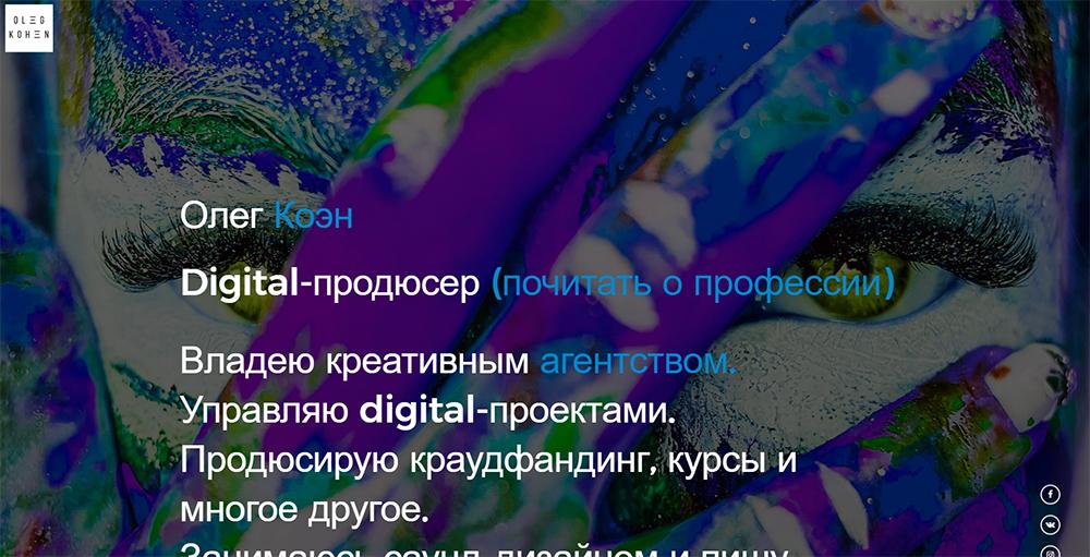 Олег Кохен