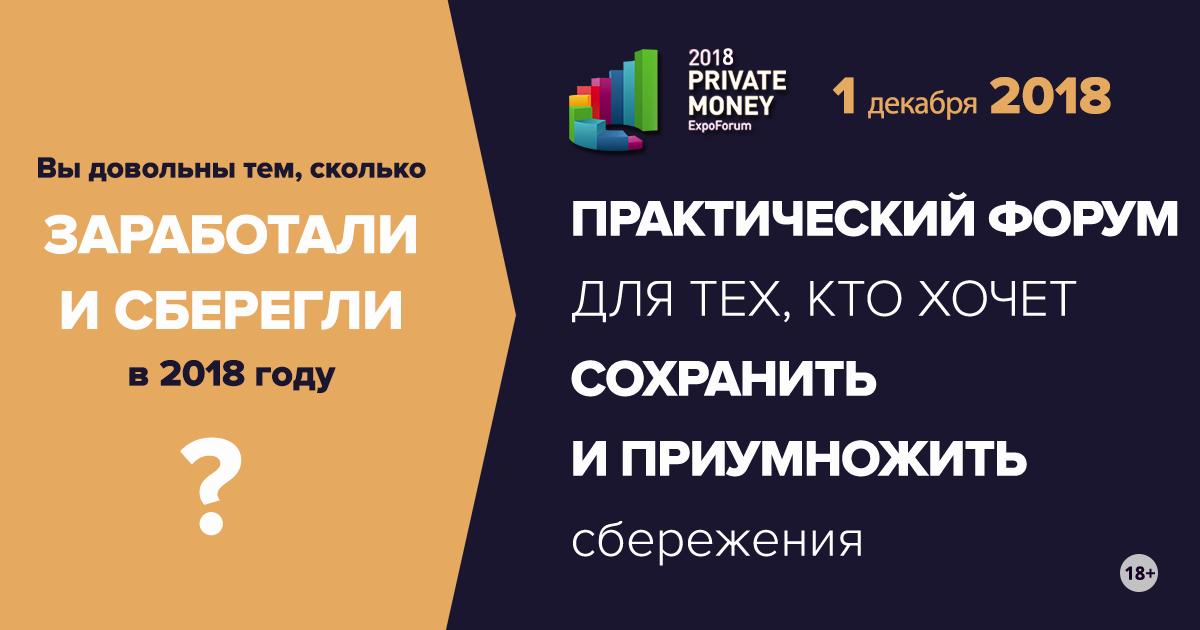 Приглашаем! 2й всероссийский форум о личных финансах и инвестициях PRIVATE MONEY 2018, 1 декабря, Москва.