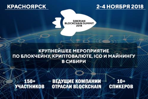 Siberian blockchain summit 2018