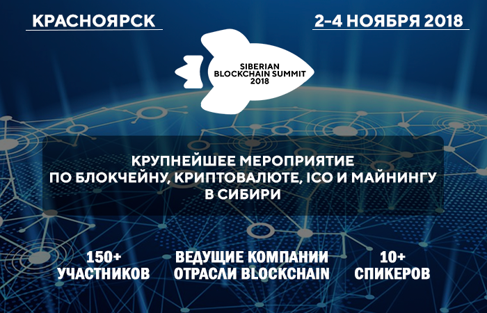 Siberian blockchain summit 2018