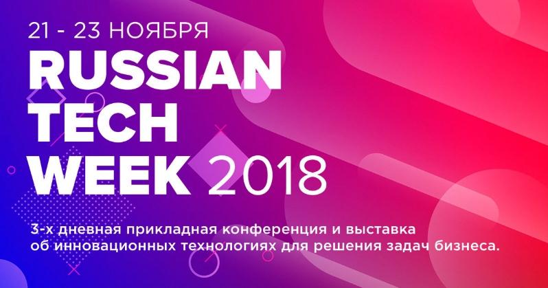 20-23 ноября в Москве пройдет ведущее событие года в области инновационных технологий — Russian Tech Week 2018