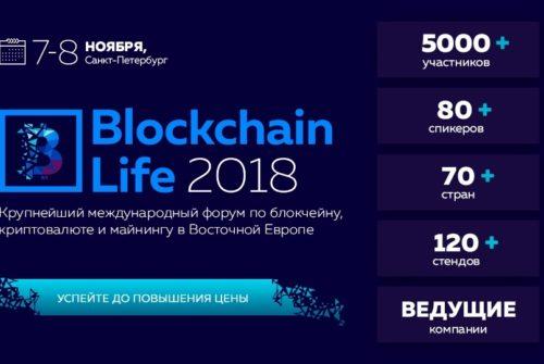 7-8 ноября в Санкт-Петербурге состоится глобальный форум по блокчейну, майнингу и криптовалютам — Blockchain Life 2018.