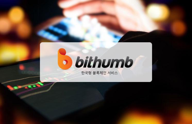 Биткоин-биржа Bithumb запустила децентрализованную торговую платформу