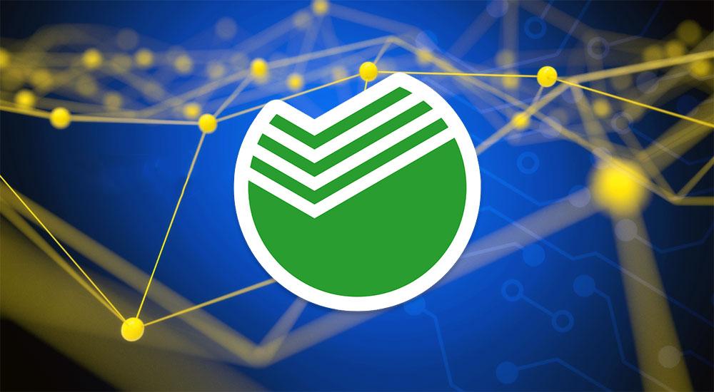 Сбербанк заявил о готовности проводить ICO для клиентов