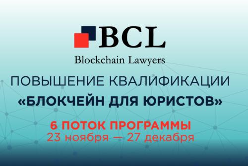 Blockchain Lawyers продолжает обучение юристов и инвесторов, а также увеличивает слушателям бонусные часы – в ноябре начинается обучение 6 потока программы