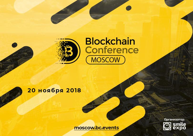 Восьмая Blockchain Conference Moscow соберет криптоэкспертов из 7 стран
