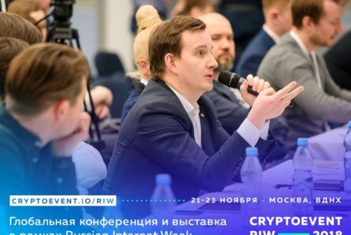 Криптостартапы сразятся в ICO-battle на конференции CryptoEvent RIW