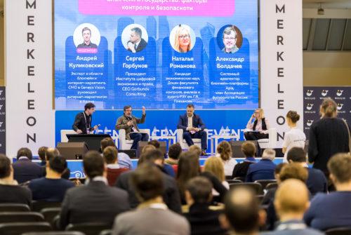 Осталось 2 дня до глобальной конференции CryptoEvent RIW