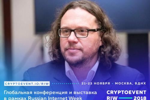 Сергей Полонский расскажет про новый мир с блокчейном на CryptoEvent RIW