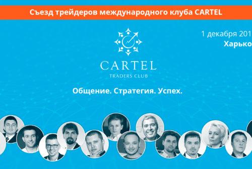 Съезд трейдеров международного клуба Cartel