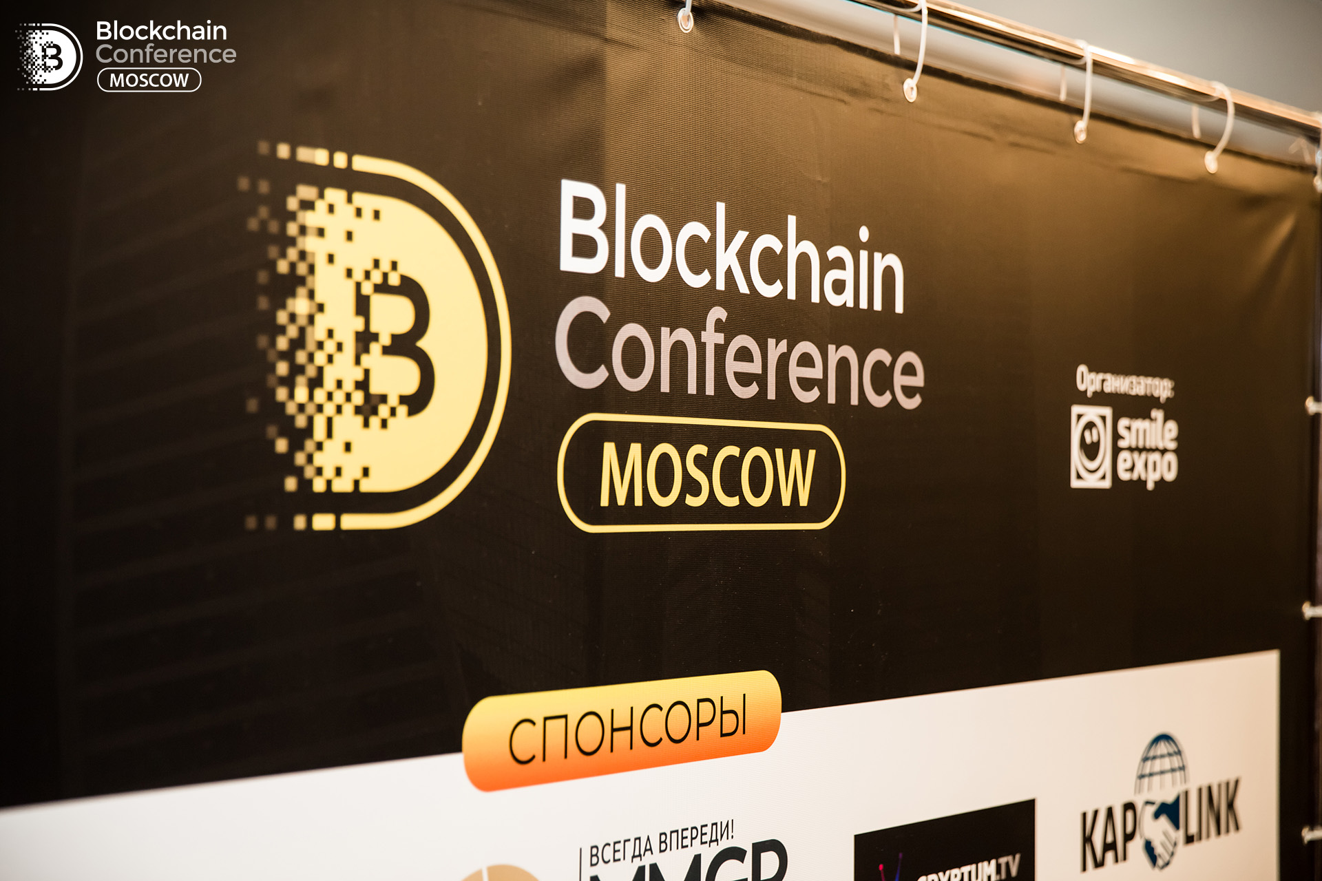 Blockchain Conference Moscow: итоги главного российского криптоивента