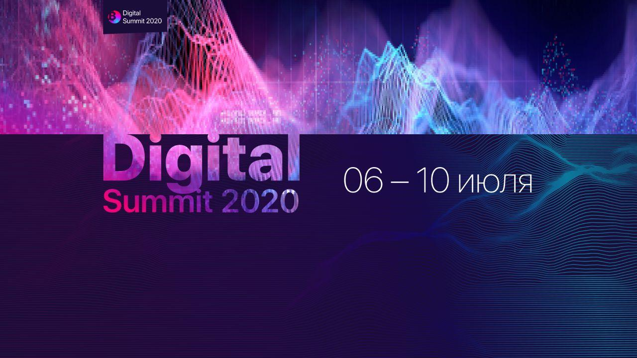 Конференция в сфере блокчейн технологий и бизнеса Digital Summit 2020